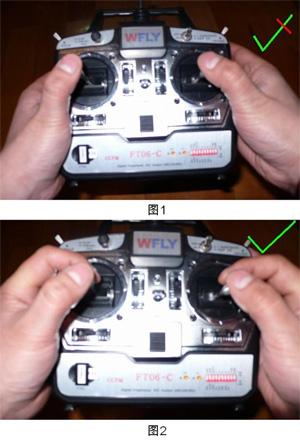 遥控器操纵杆杆的正确操作姿势